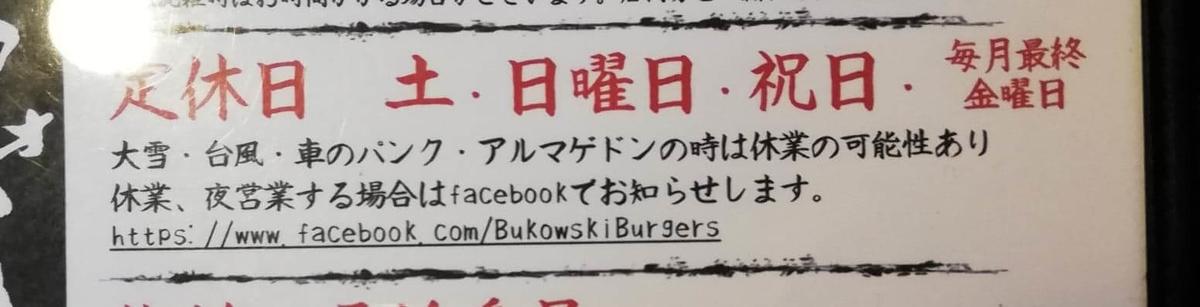 本川越『ブコウスキー』のメニュー表にあるコメントの写真①