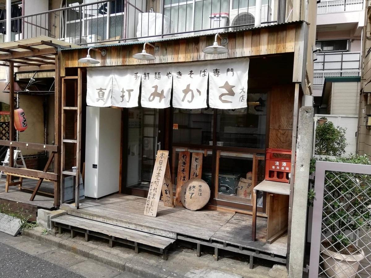 高田馬場『真打みかさ』の外観写真