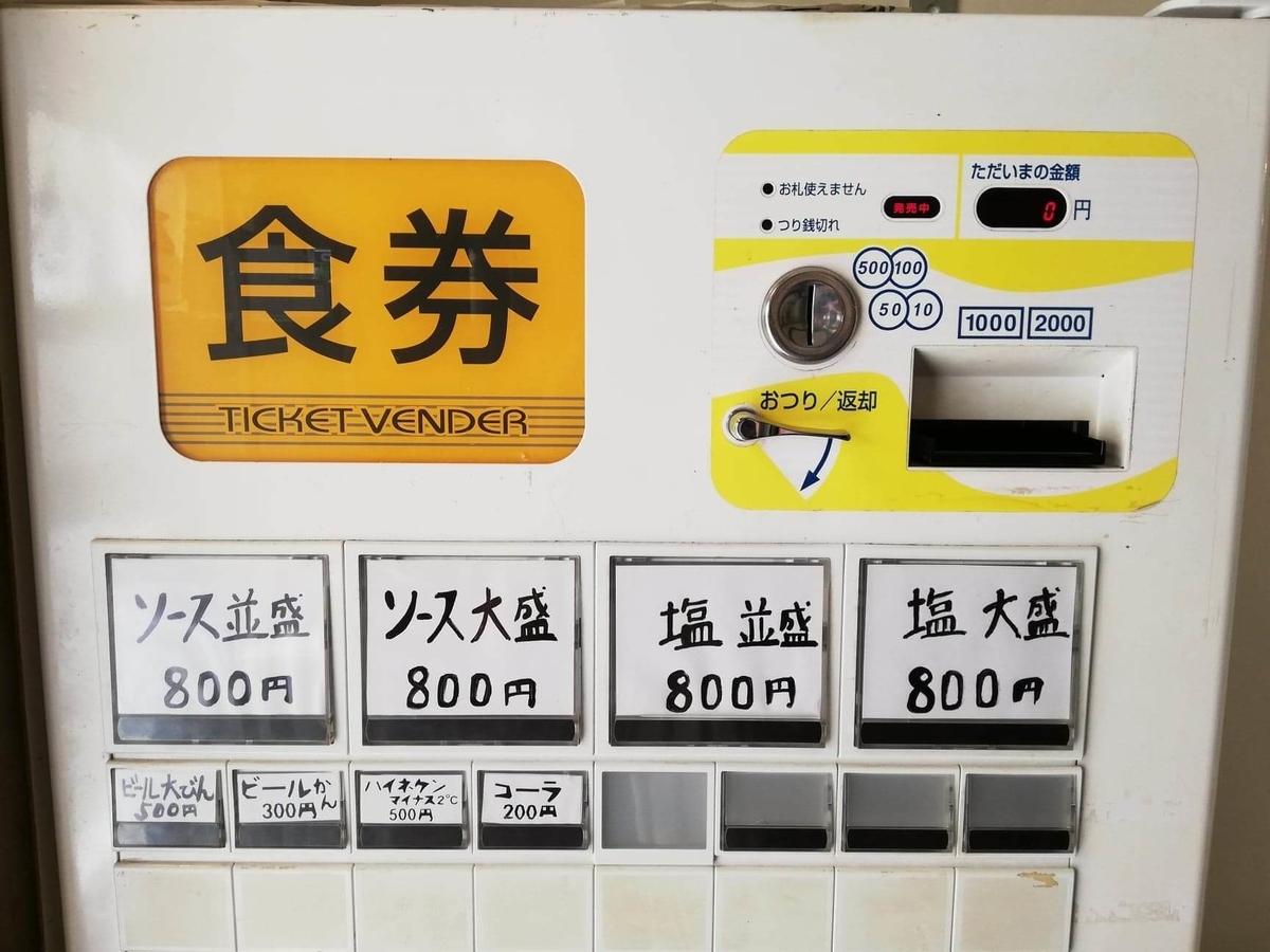 高田馬場『真打みかさ』の券売機の写真