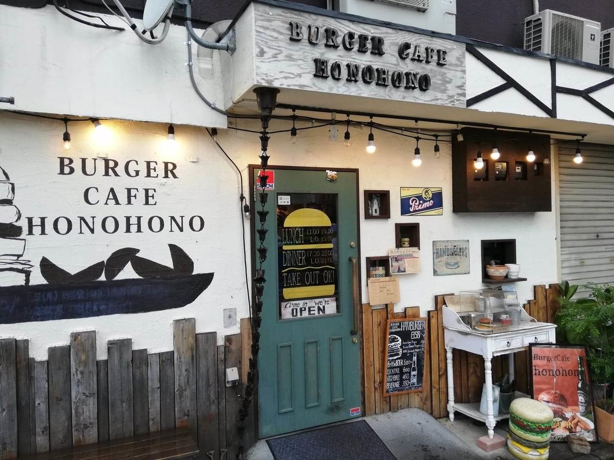本川越『バーガーカフェホノホノ(BurgerCafe honohono)』の外観写真