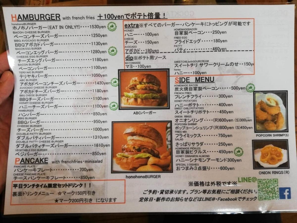 本川越『バーガーカフェホノホノ(BurgerCafe honohono)』のメニュー表写真①