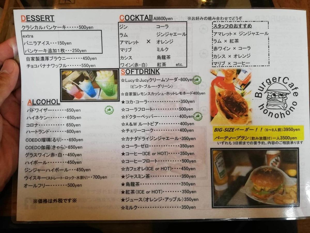 本川越『バーガーカフェホノホノ(BurgerCafe honohono)』のメニュー表写真②