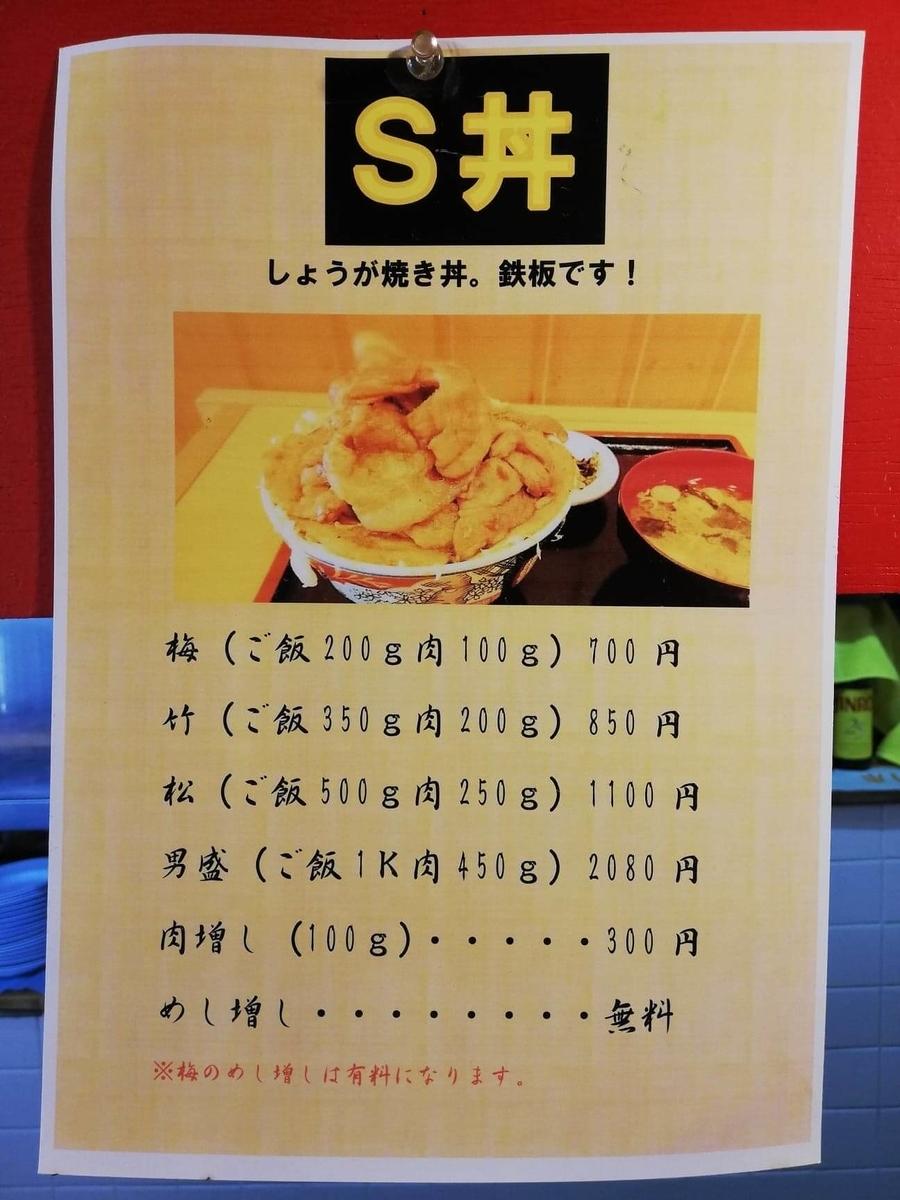 新狭山『豚丼専門店木ノ下』のメニュー表写真②