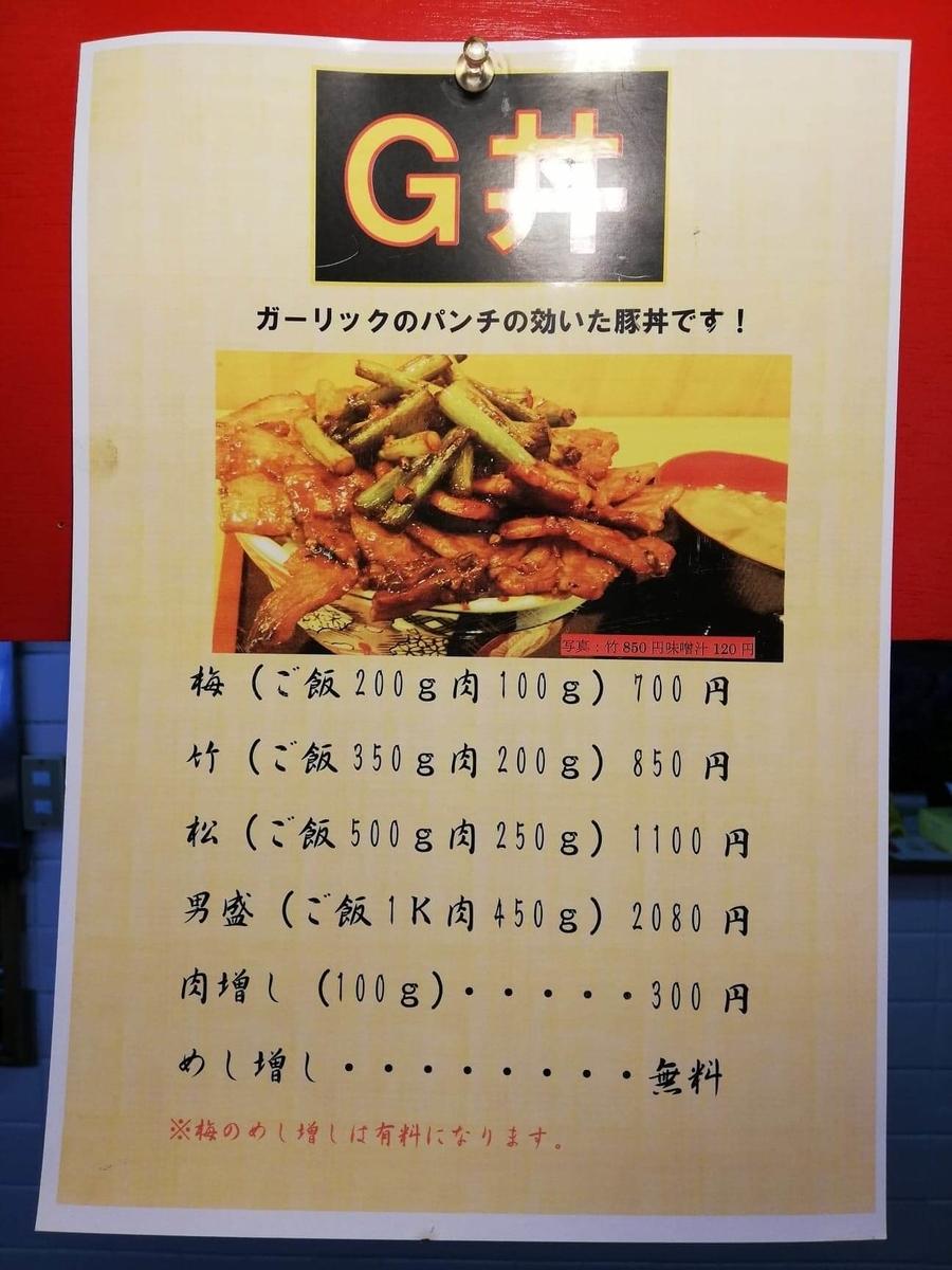 新狭山『豚丼専門店木ノ下』のメニュー表写真③