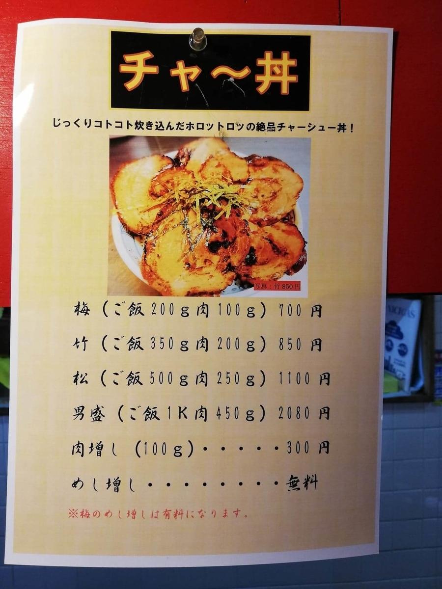 新狭山『豚丼専門店木ノ下』のメニュー表写真④