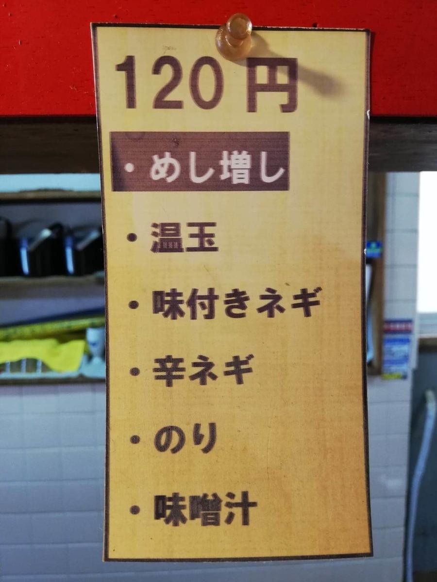 新狭山『豚丼専門店木ノ下』のメニュー表写真⑤