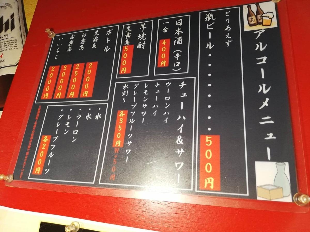 新狭山『豚丼専門店木ノ下』のメニュー表写真⑥