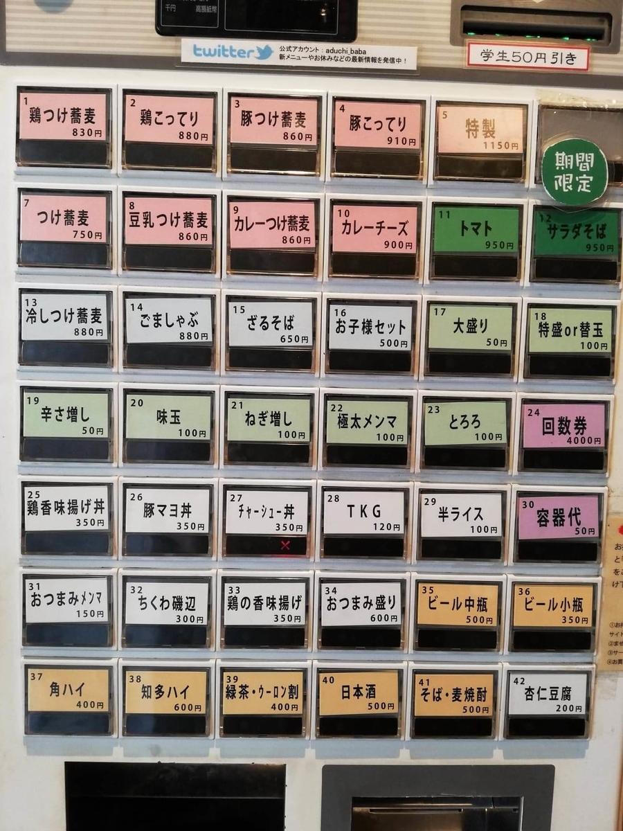 高田馬場『つけ蕎麦安土』の券売機写真