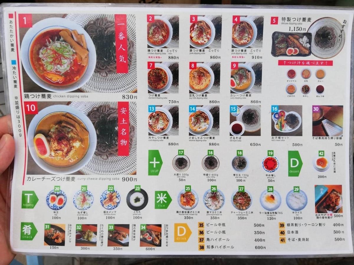 高田馬場『つけ蕎麦安土』のメニュー表写真