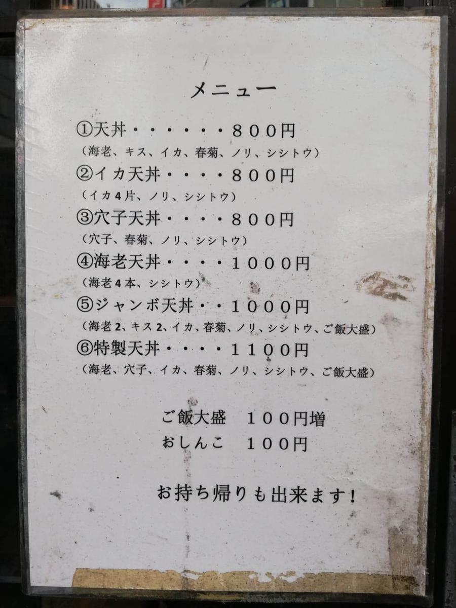 池袋『天丼ふじ』のメニュー表写真