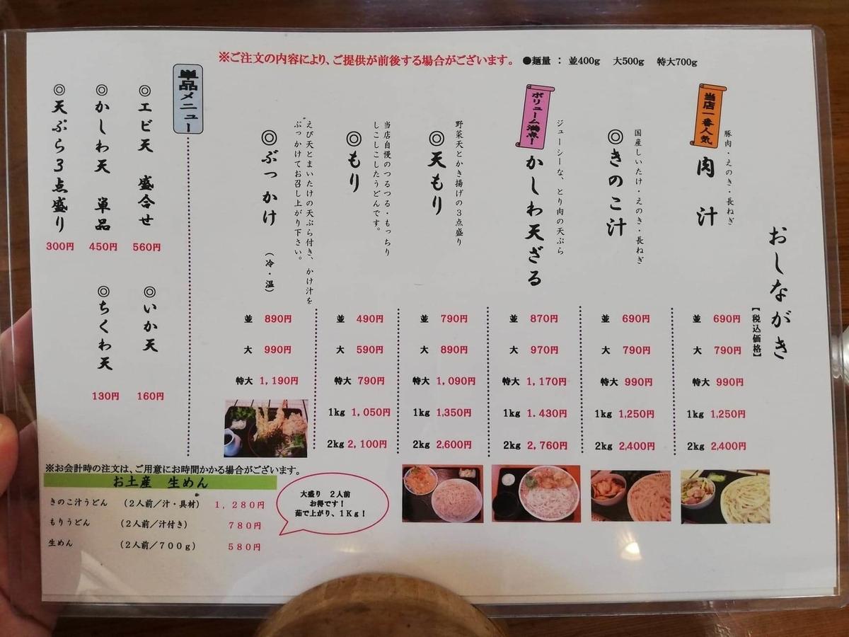 鶴ヶ島(川越)『田舎打ち麺蔵』のメニュー表写真