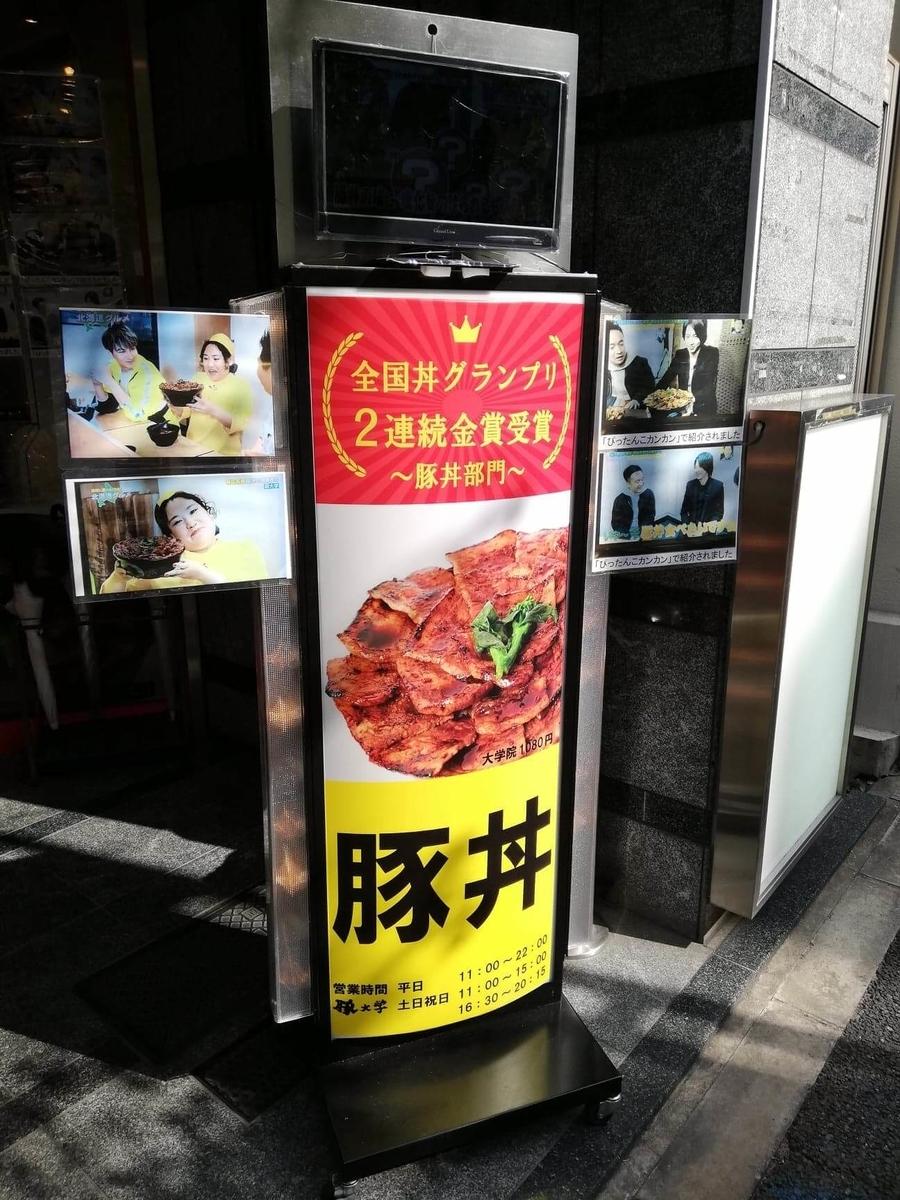 西武新宿『豚大学新宿校舎』の店外にある看板の写真