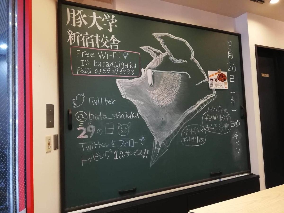 西武新宿『豚大学新宿校舎』の店内にあるイラストの写真