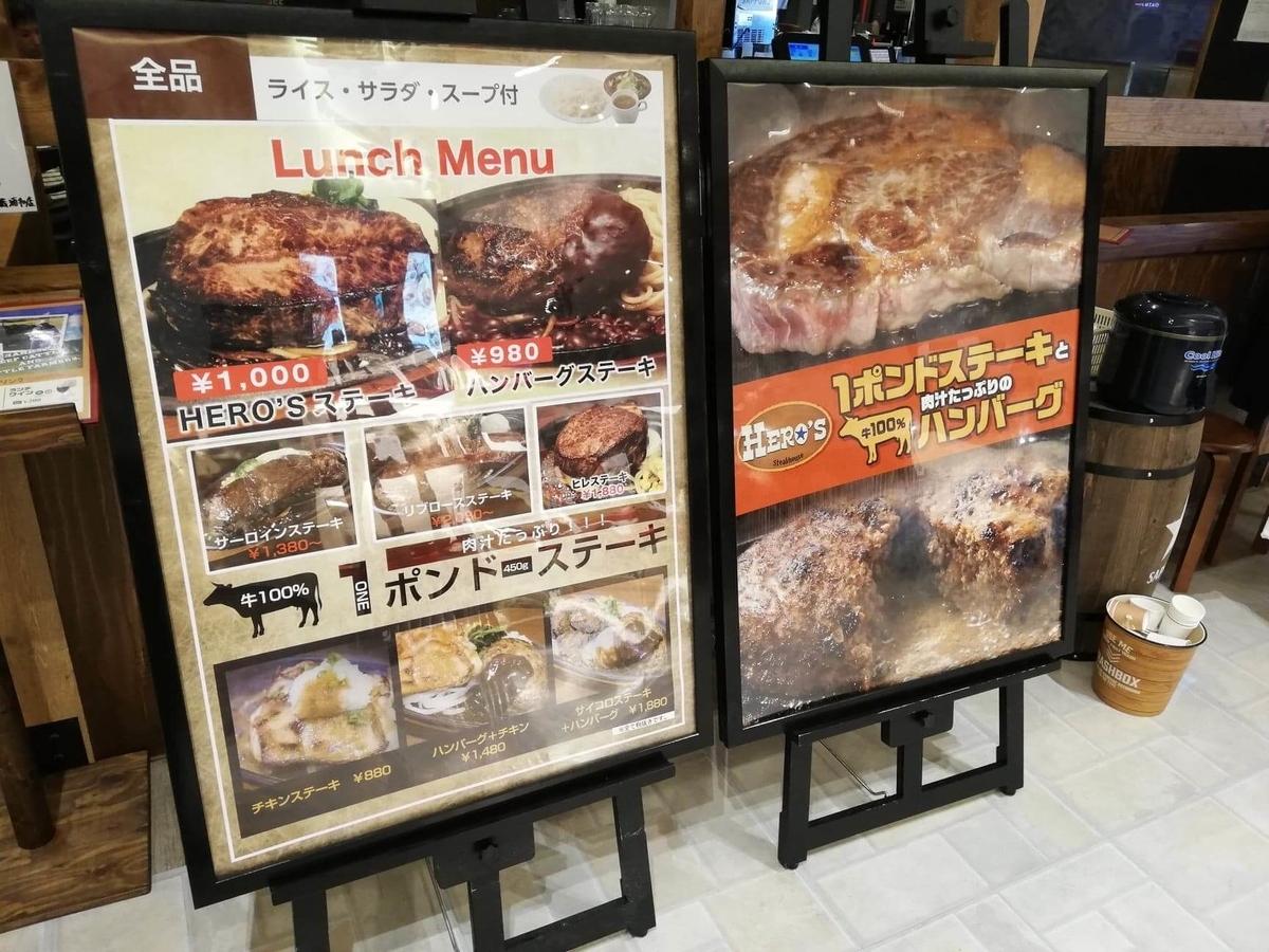 武蔵浦和『ヒーローズ』の店外メニュー表写真