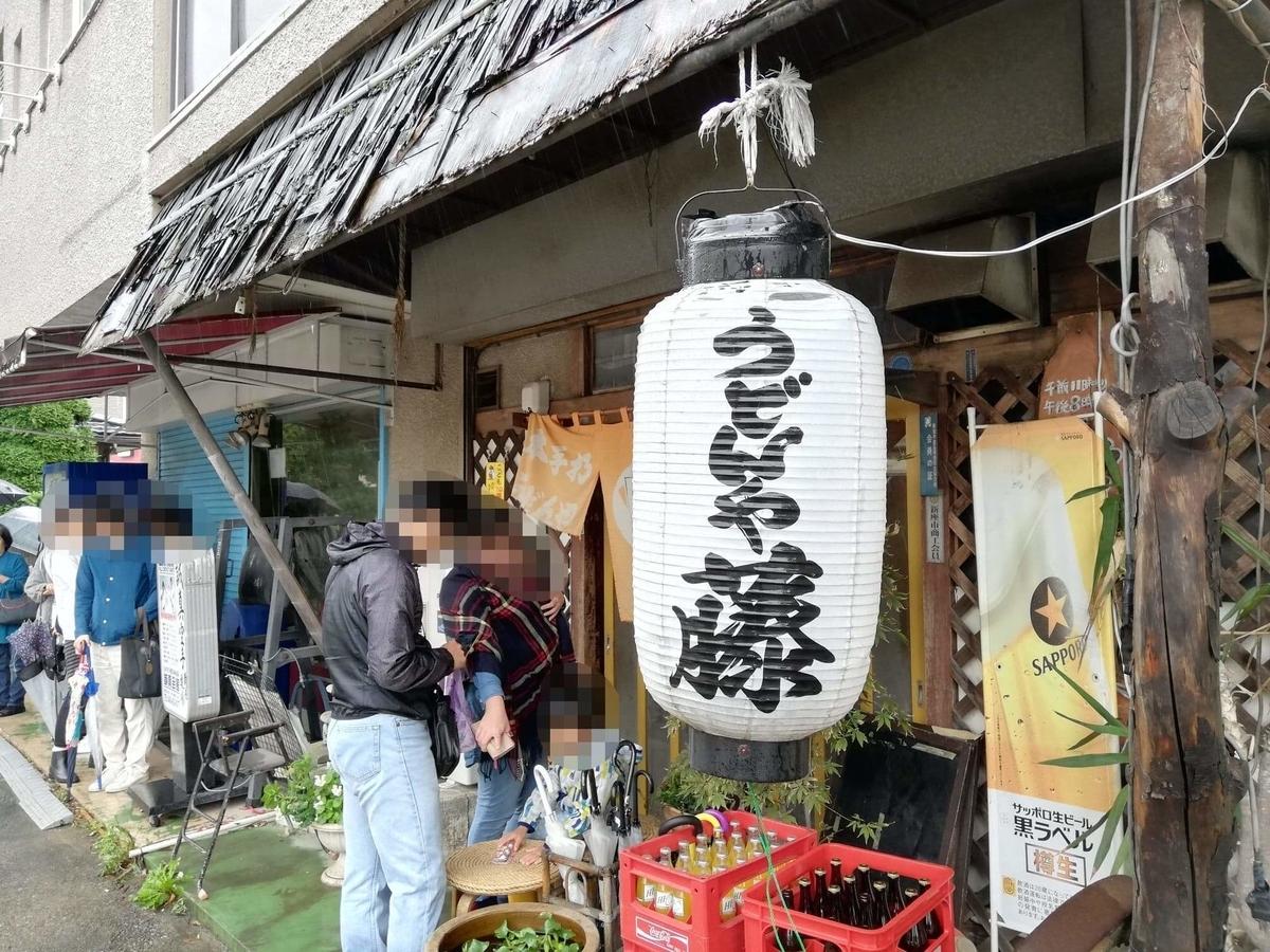 新座(保谷駅)『うどんや藤』の提灯写真