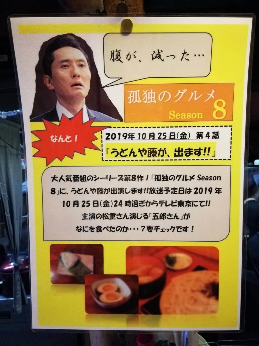 新座(保谷駅)『うどんや藤』の張り紙写真