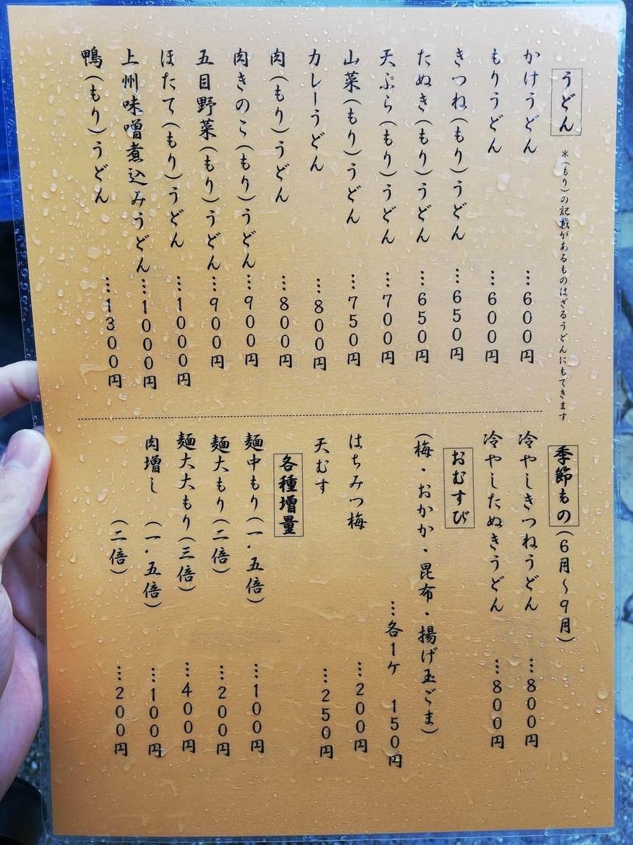 新座(保谷駅)『うどんや藤』のメニュー表写真①