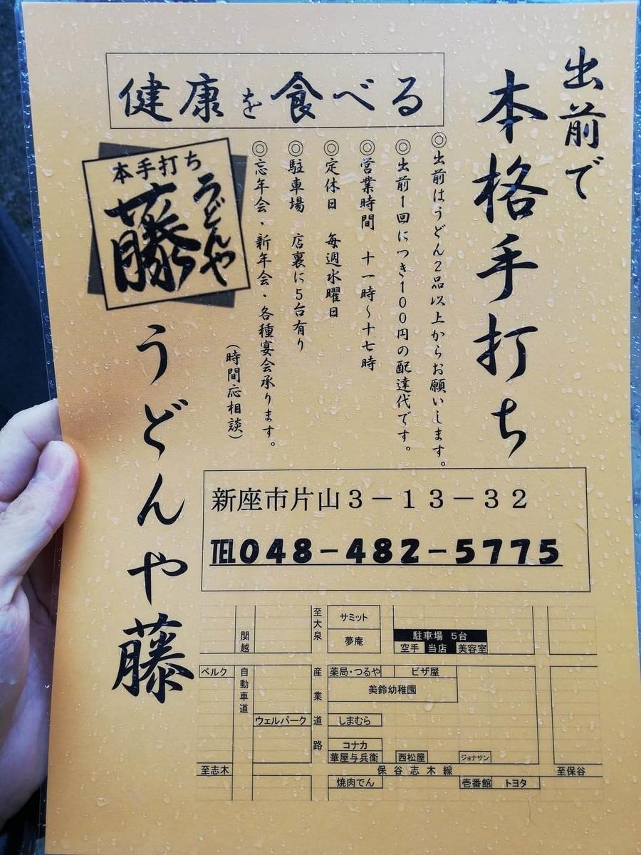 新座(保谷駅)『うどんや藤』のメニュー表写真②