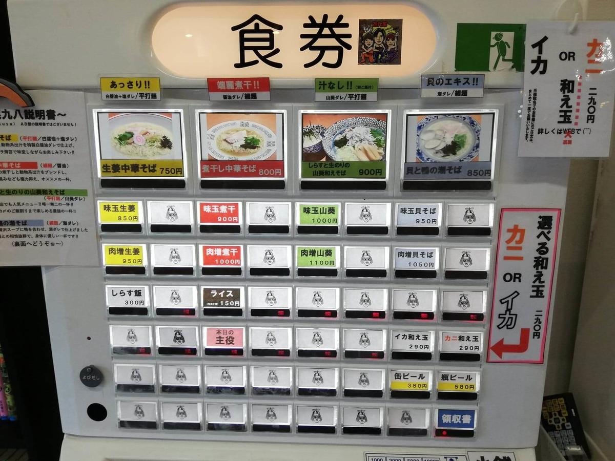 航空公園『㐂九八(キクヤ)』の券売機写真