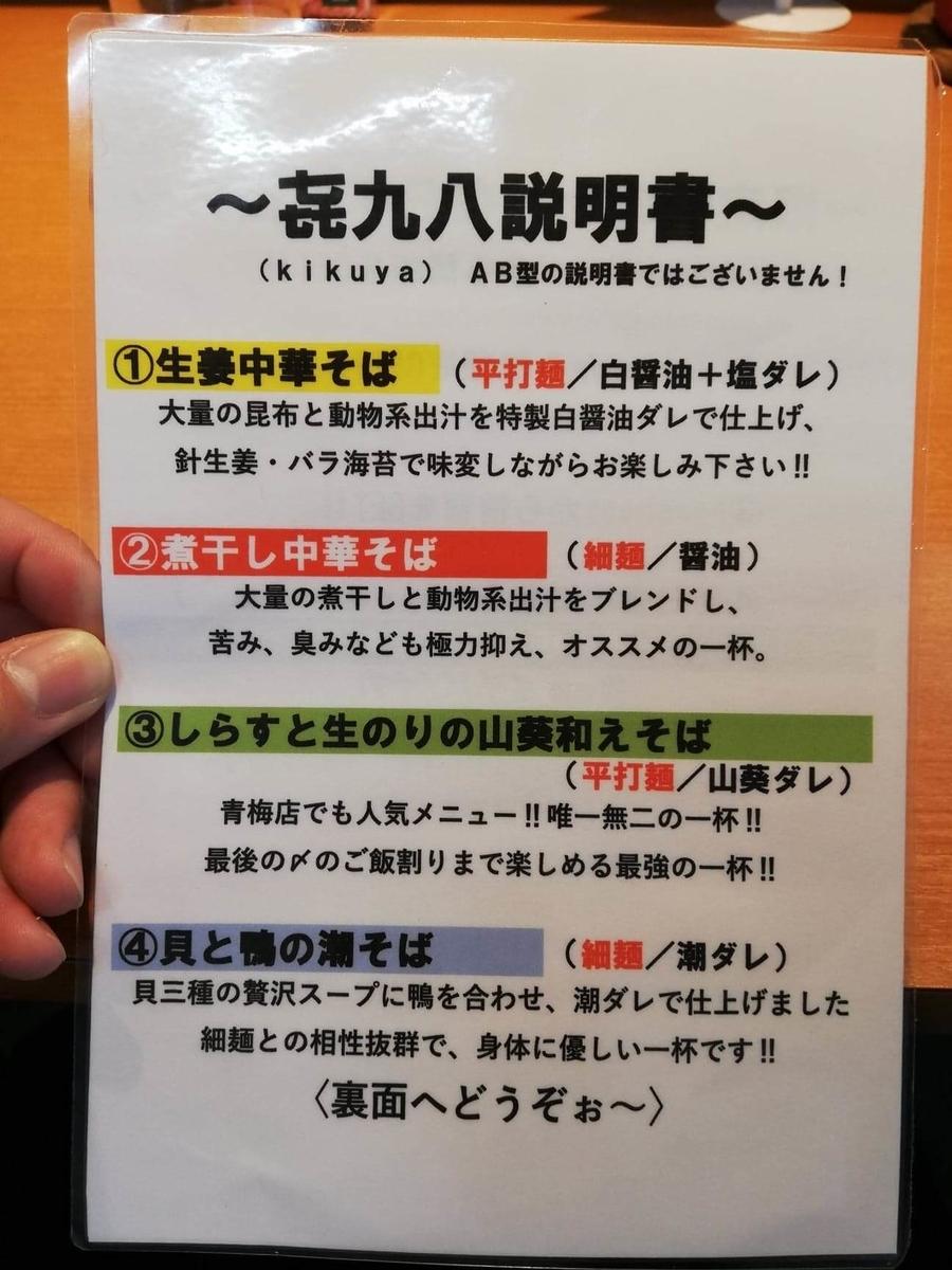航空公園『㐂九八(キクヤ)』のメニュー表写真