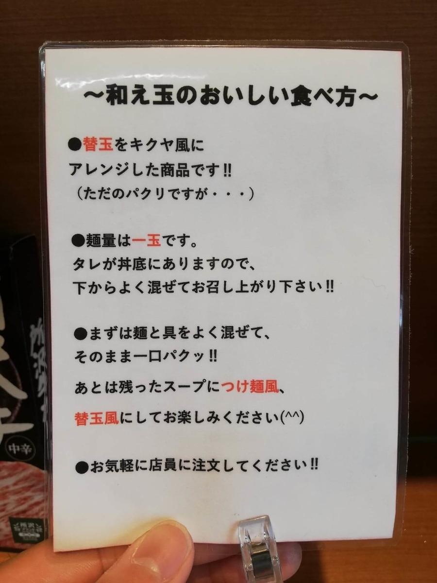 航空公園『㐂九八(キクヤ)』の、替え玉の食べ方指南書写真
