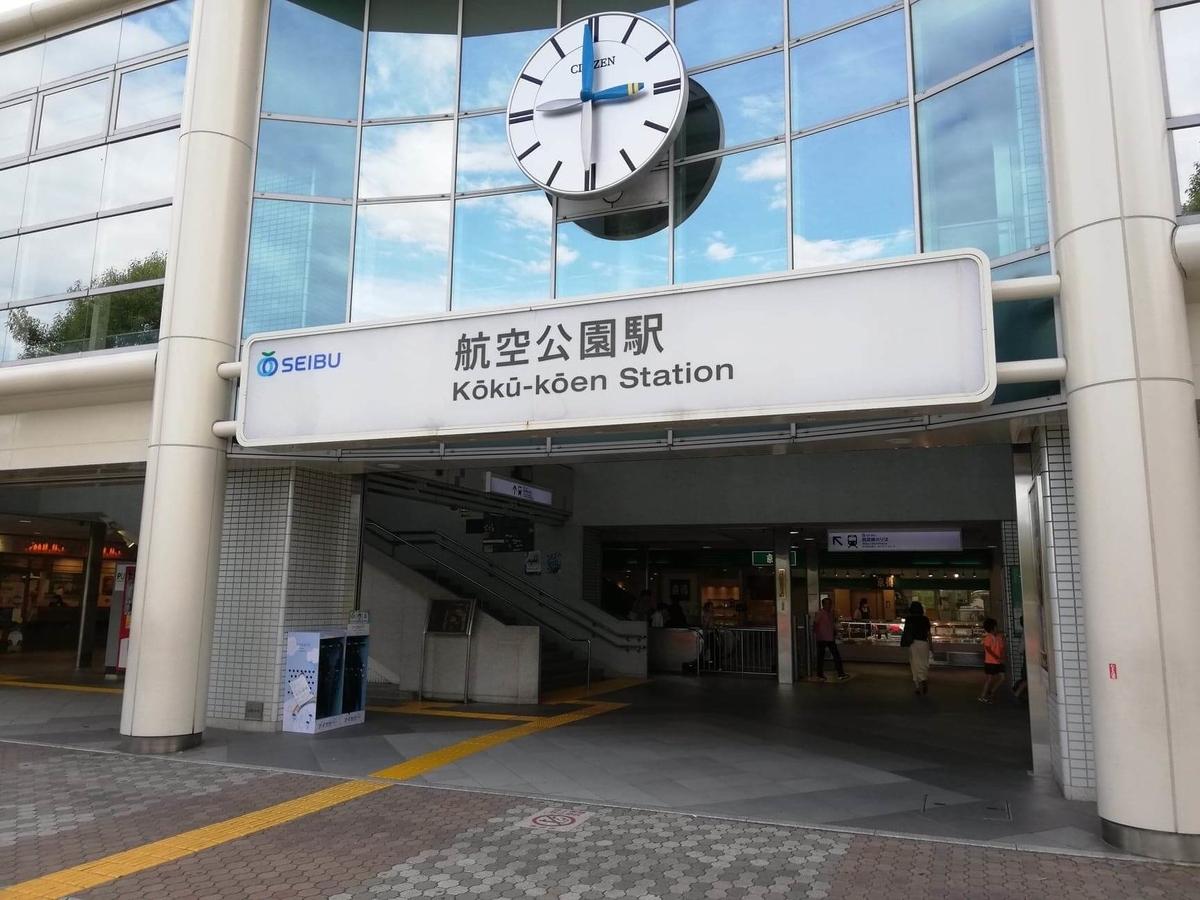 航空公園駅から『㐂九八(キクヤ)』への行き方写真①