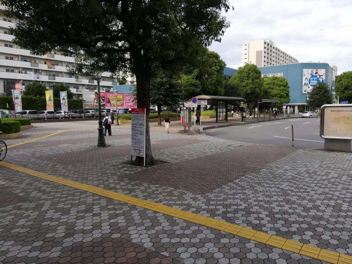 航空公園駅から『㐂九八(キクヤ)』への行き方写真②