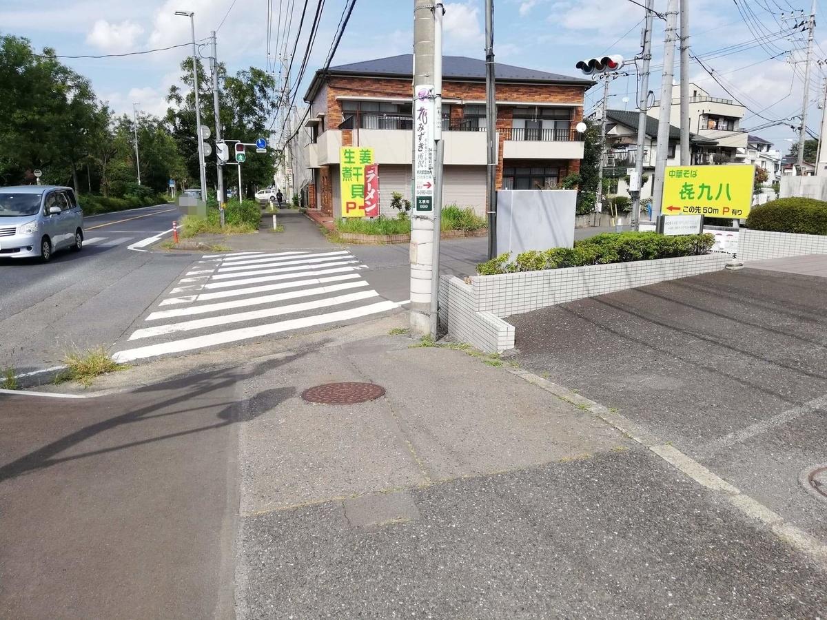 航空公園駅から『㐂九八(キクヤ)』への行き方写真⑧