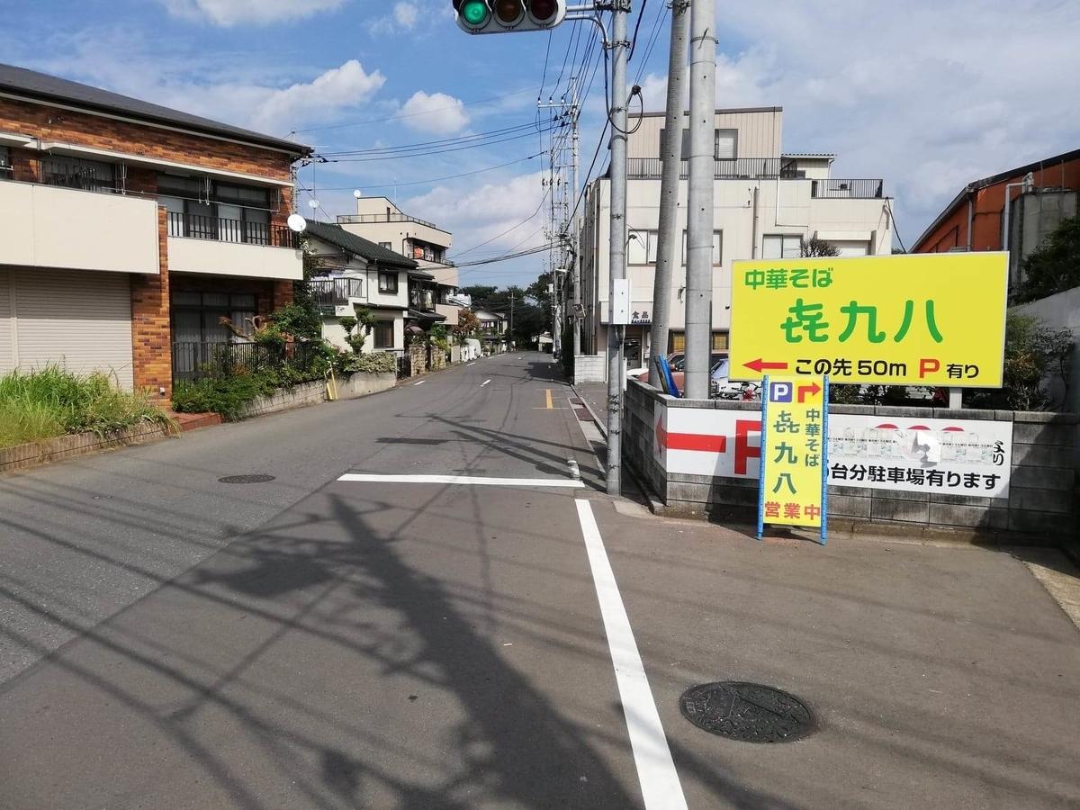 航空公園駅から『㐂九八(キクヤ)』への行き方写真⑨