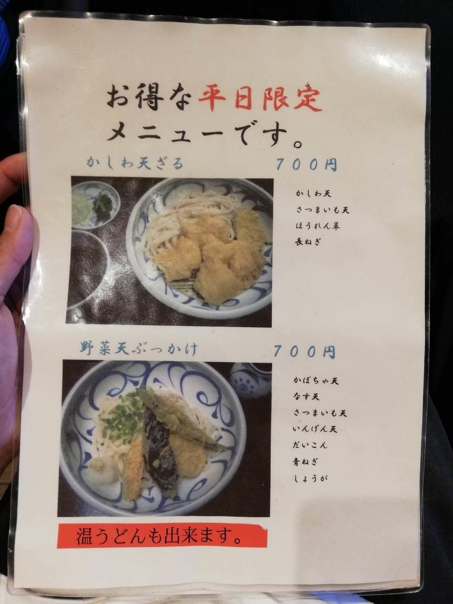 航空公園『喜多一』の平日限定ランチメニュー表写真