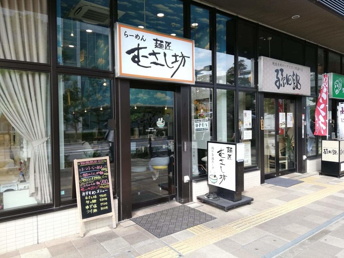 武蔵浦和『麺匠むさし坊』の外観写真