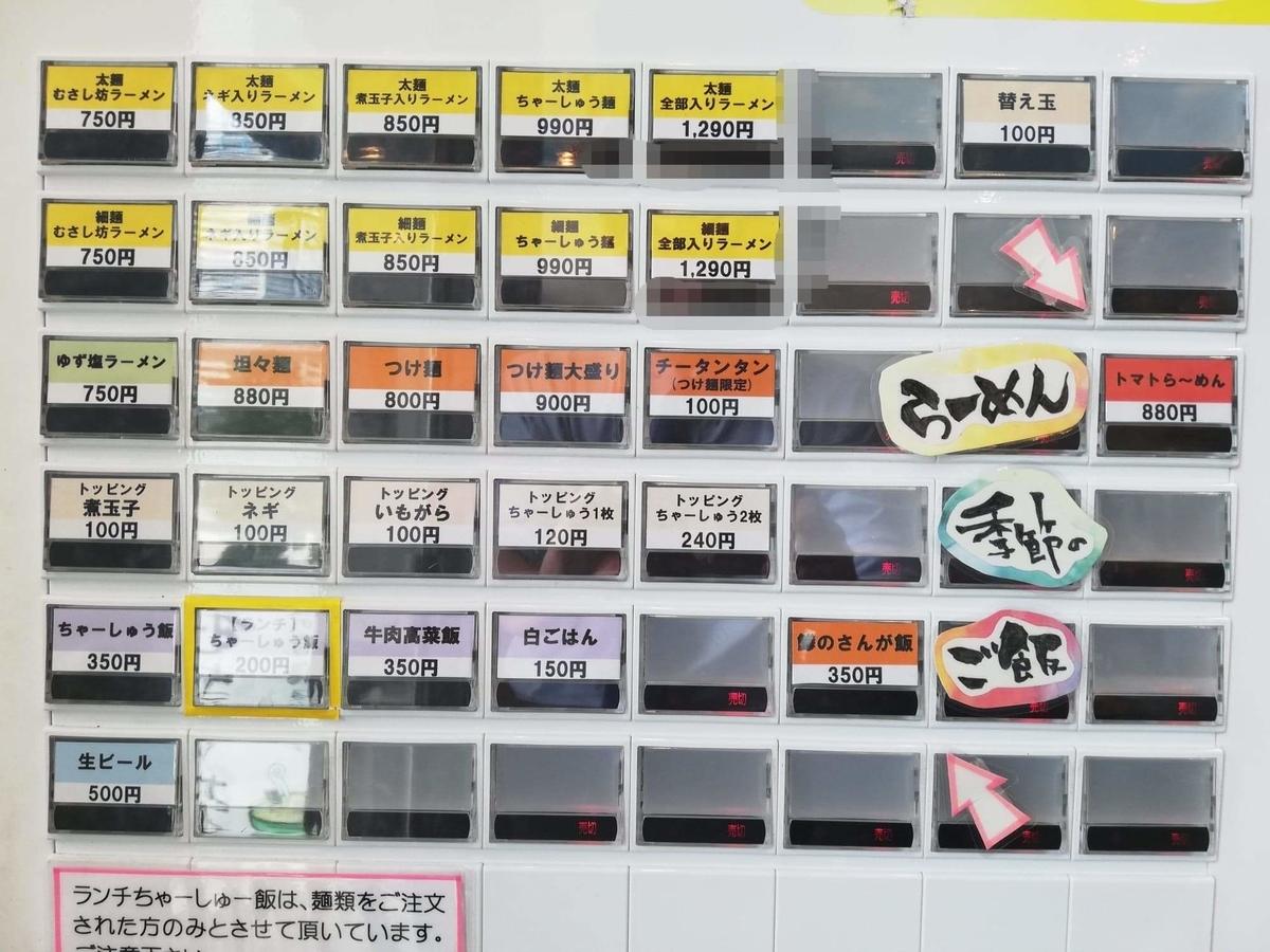 武蔵浦和『麺匠むさし坊』の券売機の写真