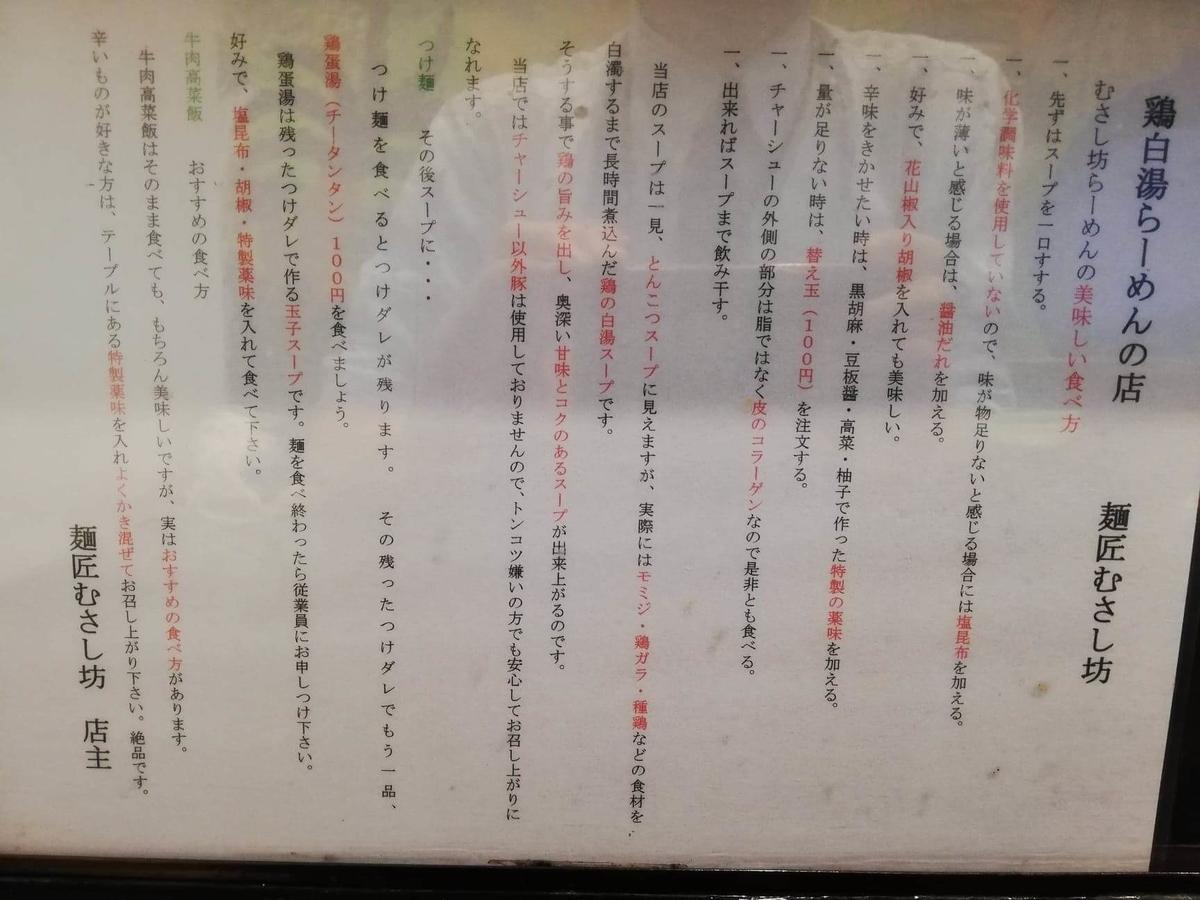 武蔵浦和『麺匠むさし坊』の食べ方指南書の写真