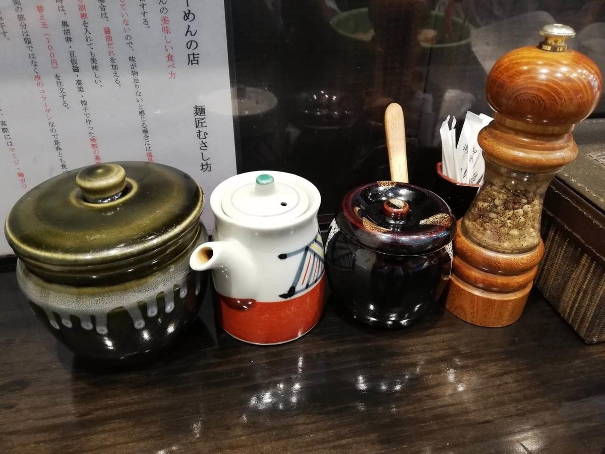 武蔵浦和『麺匠むさし坊』の、調味料の写真