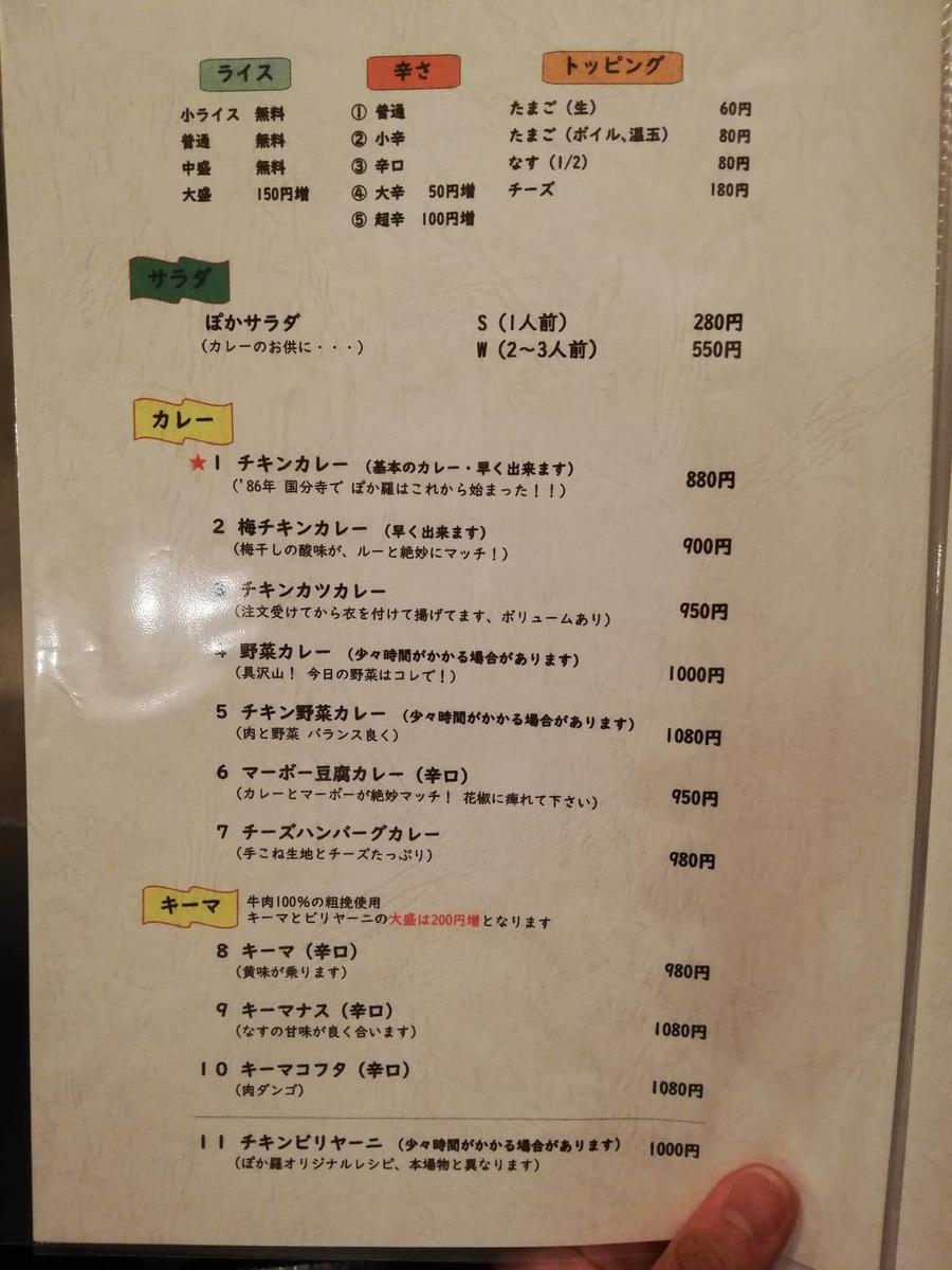 本川越『ぽか羅』のメニュー表写真①