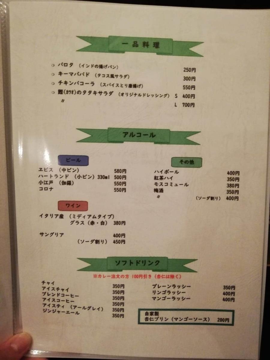 本川越『ぽか羅』のメニュー表写真②