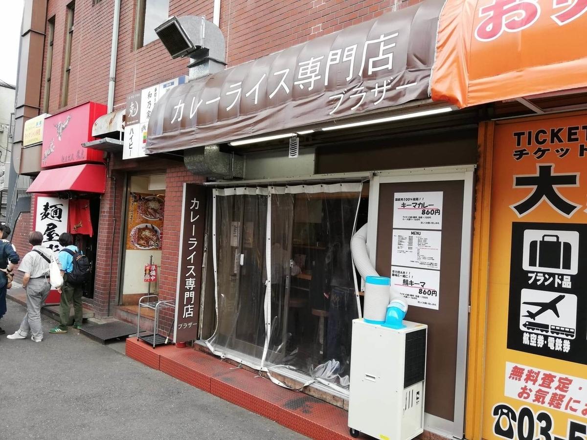 高田馬場『カレーライス専門店ブラザー』の外観写真