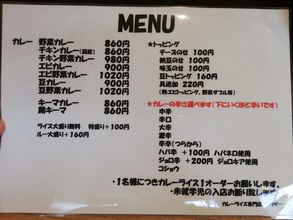 高田馬場『カレーライス専門店ブラザー』のメニュー表写真