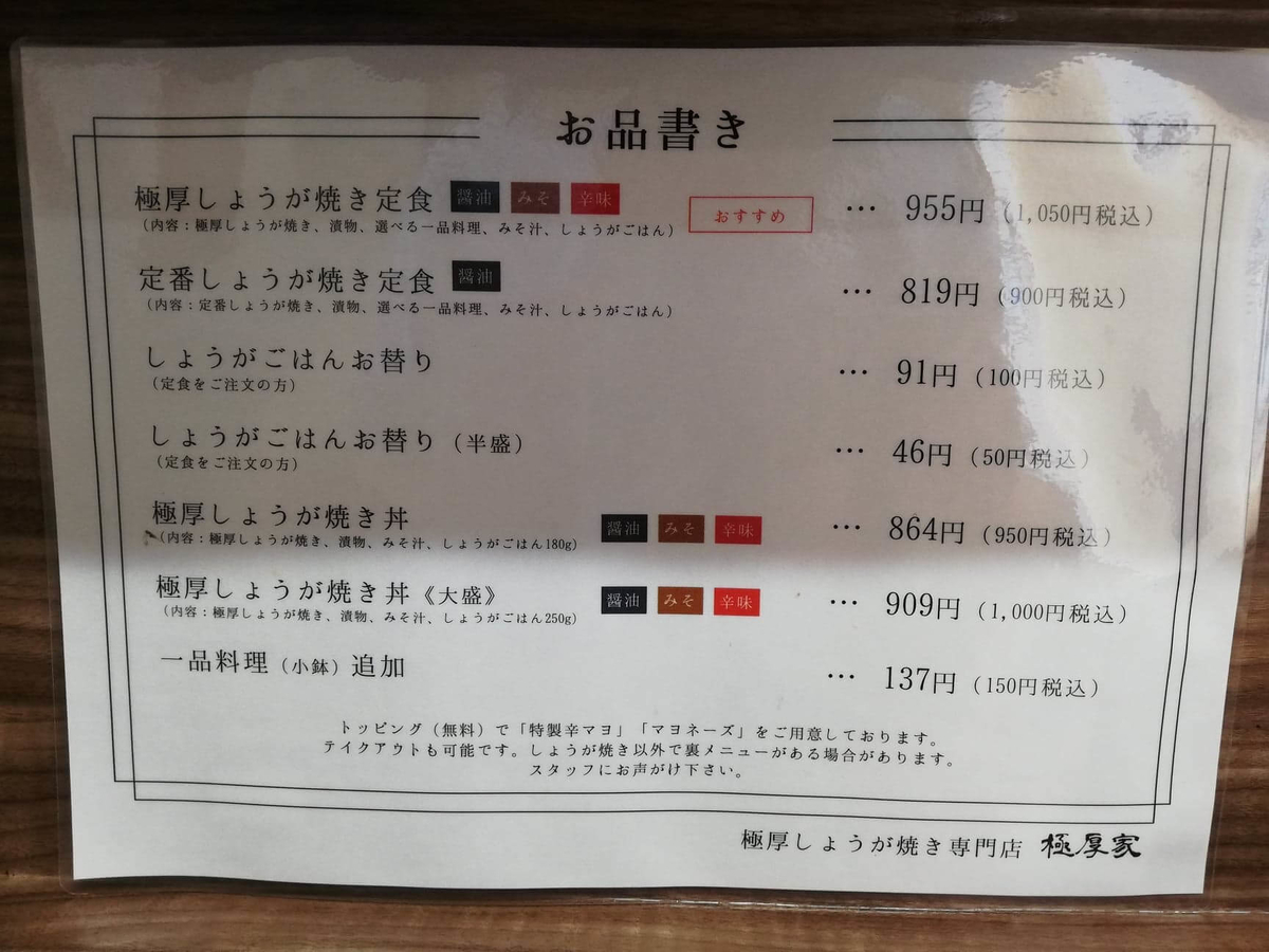高田馬場(下落合)『極厚家』のメニュー表写真