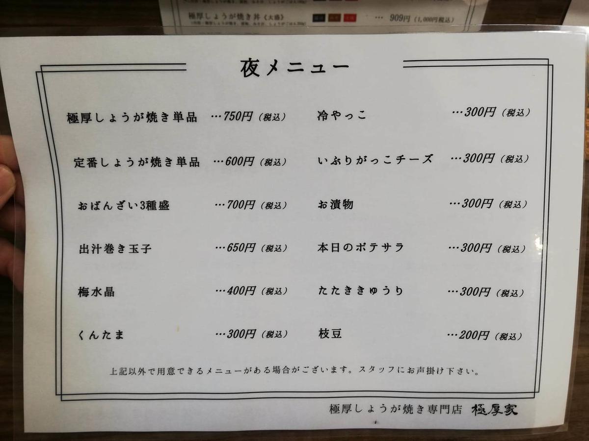 高田馬場(下落合)『極厚家』のメニュー表写真①