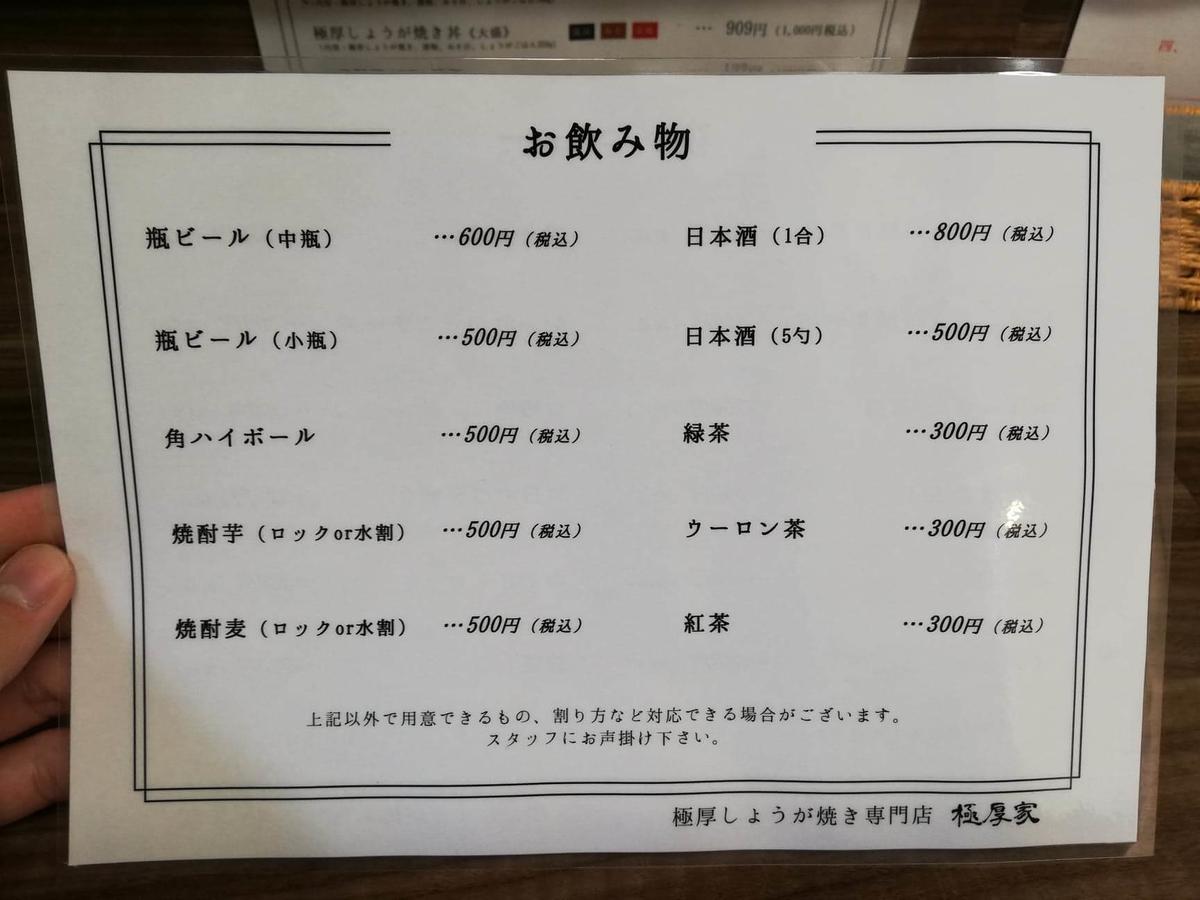高田馬場(下落合)『極厚家』のメニュー表写真②