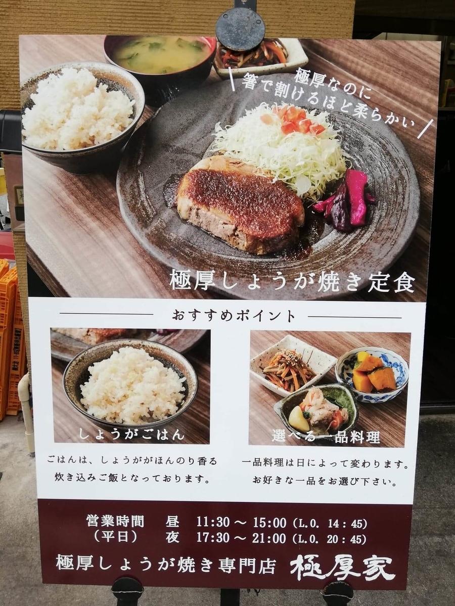 高田馬場(下落合)『極厚家』のメニュー看板の写真