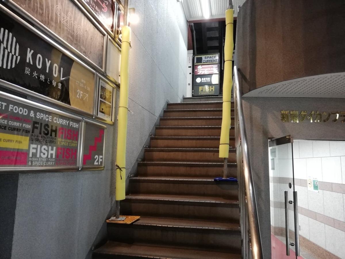 西武新宿『フィッシュ(FISH)』の階段写真②