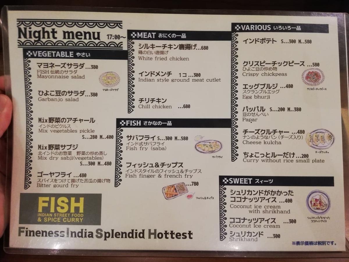 西武新宿『フィッシュ(FISH)』のメニュー表写真②
