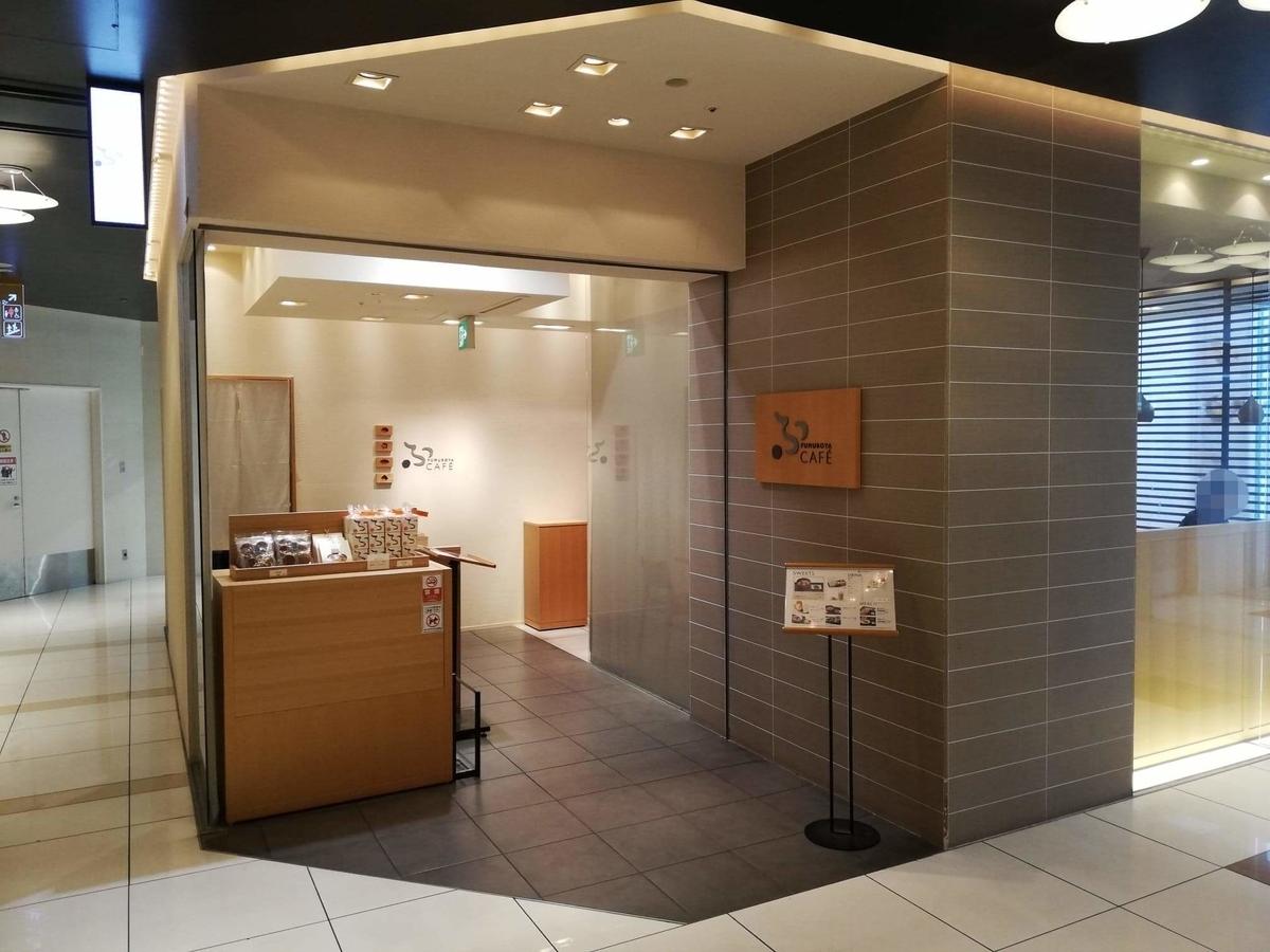 石川県金沢市の金沢駅『FUMUROYA CAFE(フムロヤカフェ)百番街店』の外観写真①