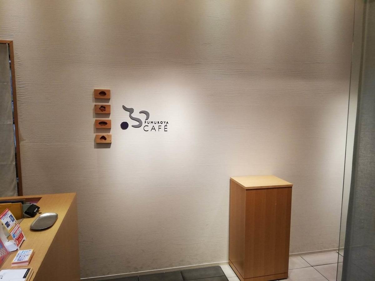 石川県金沢市の金沢駅『FUMUROYA CAFE(フムロヤカフェ)百番街店』の外観写真③