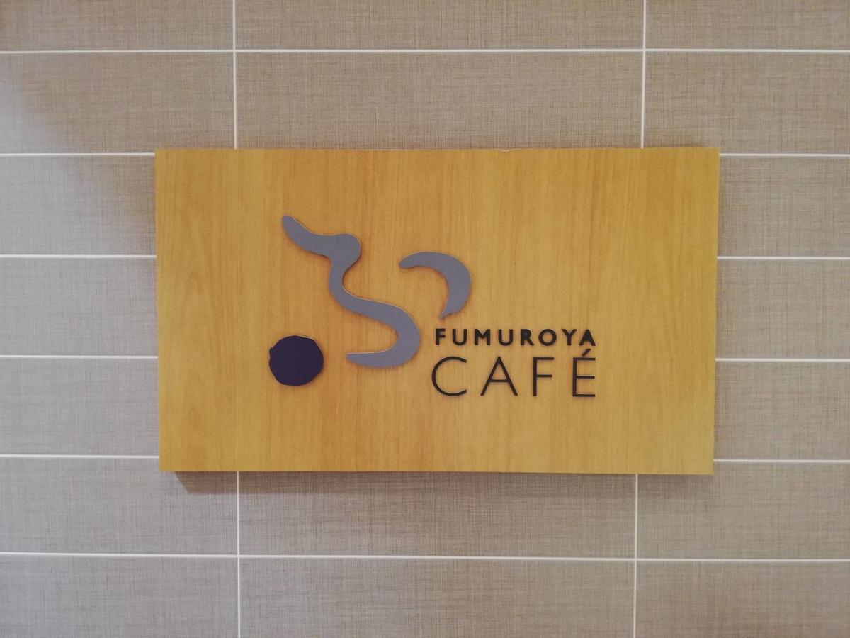 石川県金沢市の金沢駅『FUMUROYA CAFE(フムロヤカフェ)百番街店』の外観写真④