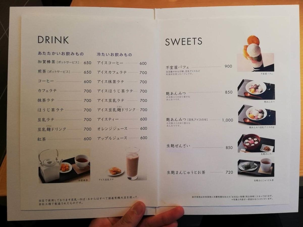 石川県金沢市の金沢駅『FUMUROYA CAFE(フムロヤカフェ)百番街店』のメニュー表写真①