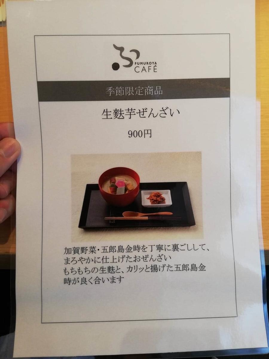 石川県金沢市の金沢駅『FUMUROYA CAFE(フムロヤカフェ)百番街店』のメニュー表写真②