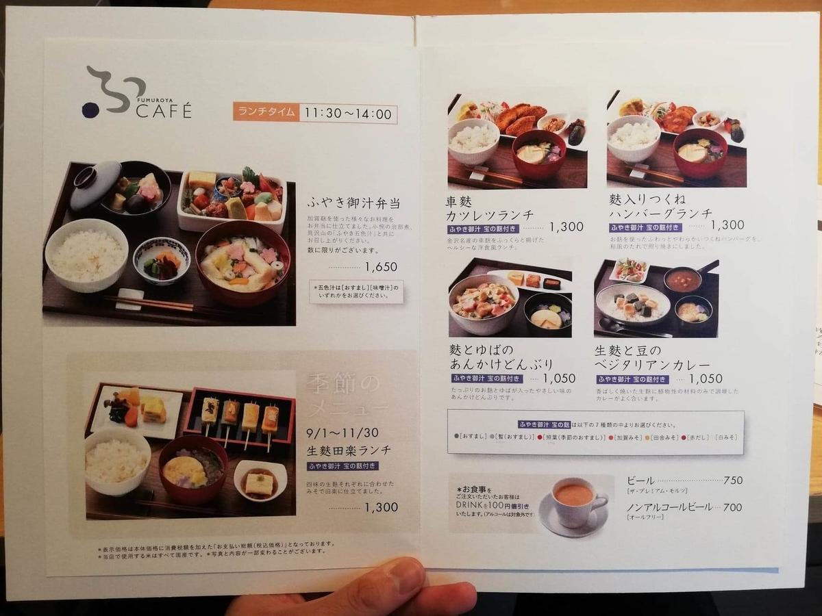 石川県金沢市の金沢駅『FUMUROYA CAFE(フムロヤカフェ)百番街店』のメニュー表写真